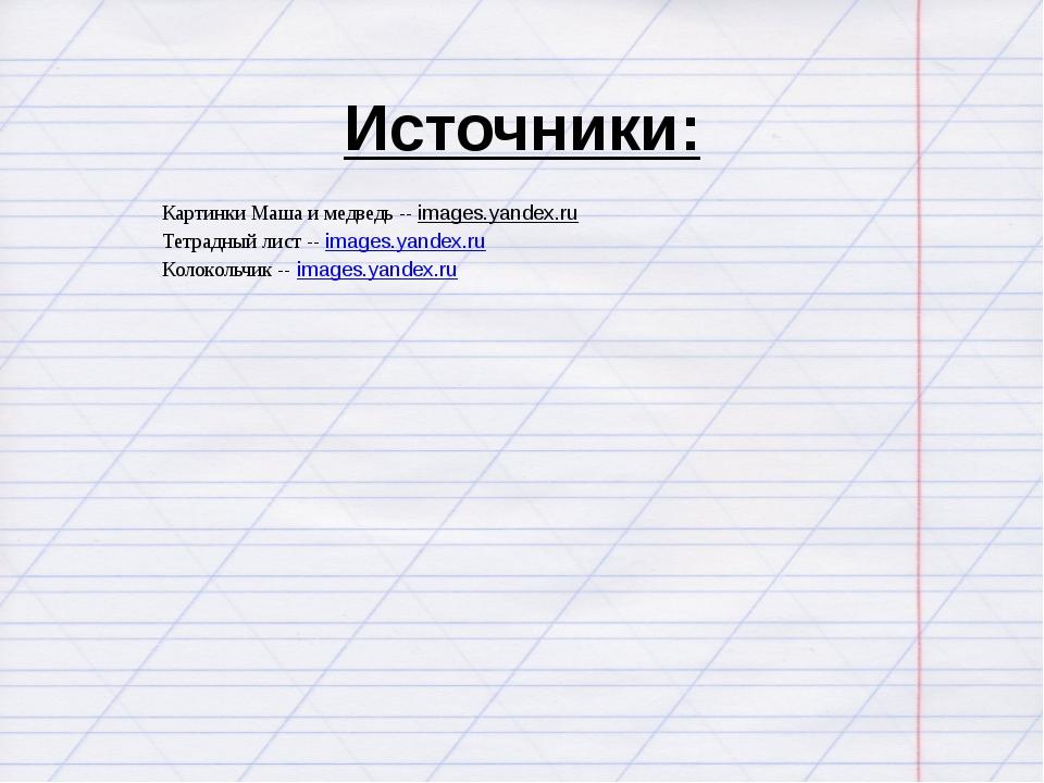 Источники: Картинки Маша и медведь -- images.yandex.ru Тетрадный лист -- imag...
