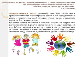 """""""Истоки творческих способностей и дарований детей на кончиках их пальцев. От"""