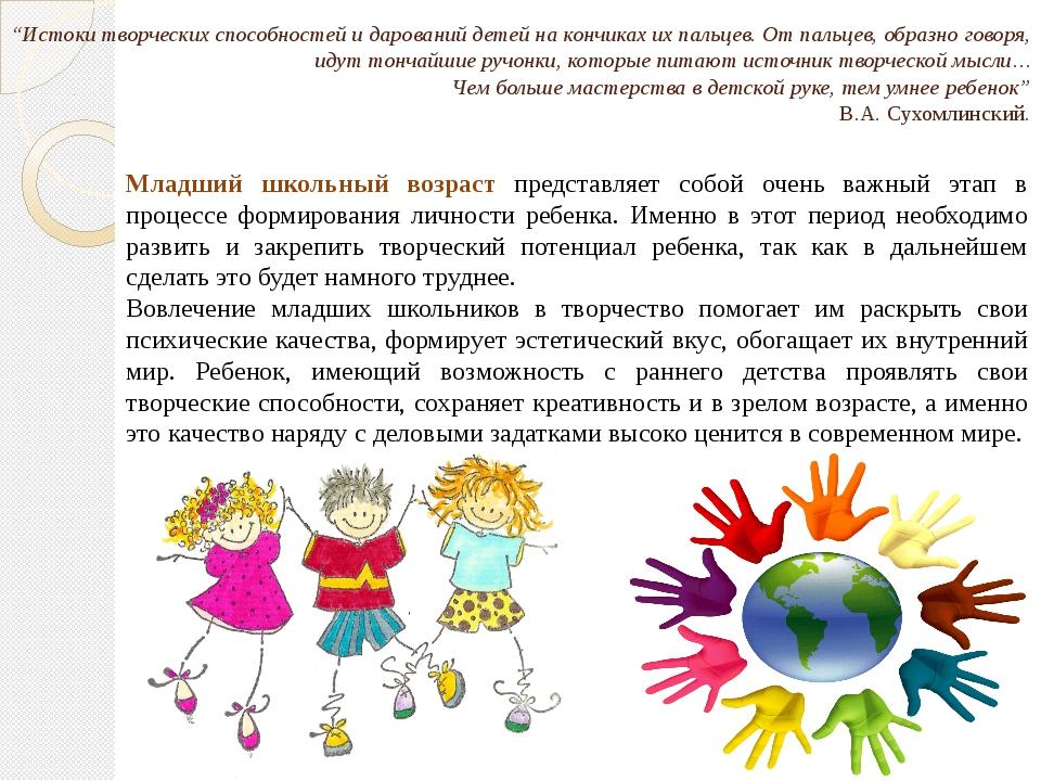 """""""Истоки творческих способностей и дарований детей на кончиках их пальцев. От..."""