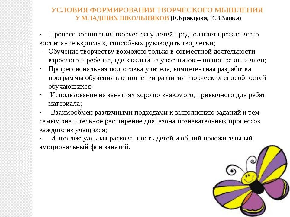 УСЛОВИЯ ФОРМИРОВАНИЯ ТВОРЧЕСКОГО МЫШЛЕНИЯ У МЛАДШИХ ШКОЛЬНИКОВ (Е.Кравцова, Е...