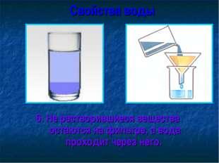 Свойства воды 6. Не растворившиеся вещества остаются на фильтре, а вода прохо
