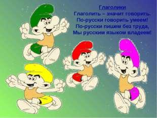 Глаголики Глаголить – значит говорить. По-русски говорить умеем! По-русски пи