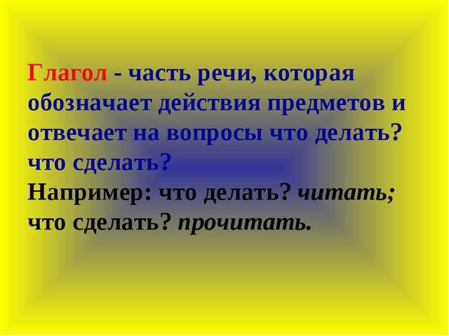 Глагол - часть речи, которая обозначает действия предметов и отвечает на воп...