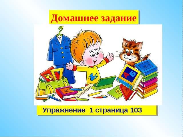 Домашнее задание Упражнение 1 страница 103