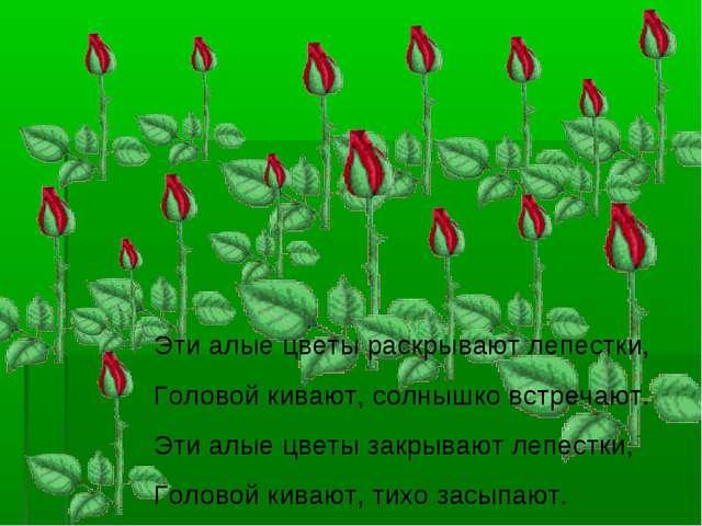 Эти алые цветы раскрывают лепестки, Головой кивают, солнышко встречают. Эти а...