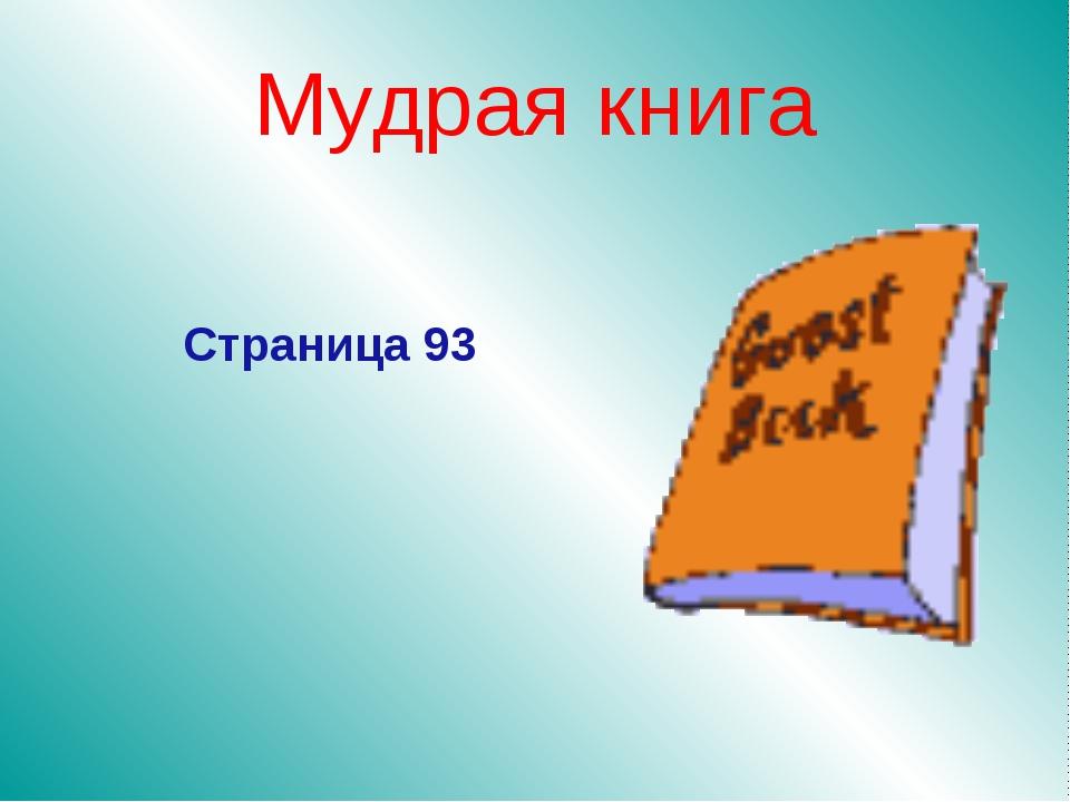 Мудрая книга Страница 93