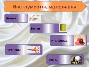 Иголка Нитки Игольница Ткань Ножницы Инструменты, материалы