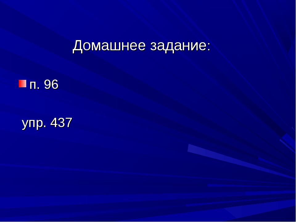 Домашнее задание: п. 96 упр. 437