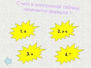 Как называется ячейка, с которой производится какое-то действие? А) активная;