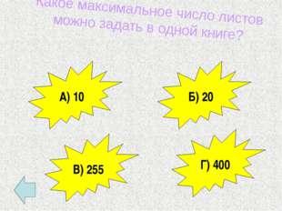 Какая последовательность вэлектронной таблице является текстом в ячейке? А) =