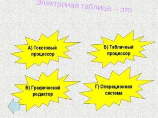 Что является результатом формулы? А) новое значение; Б) формульное значение;