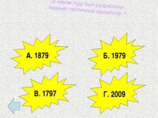 Какие данные может содержать электронная таблица? А) основные; Б) производные