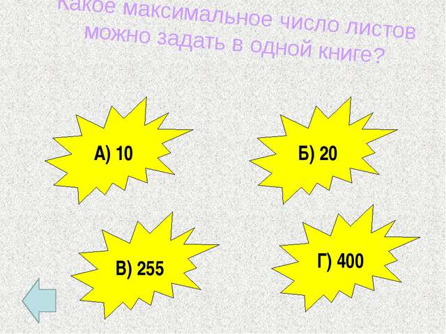 Какая последовательность вэлектронной таблице является текстом в ячейке? А) =...