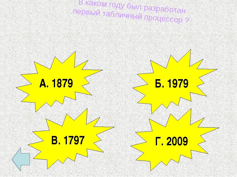 Какие данные может содержать электронная таблица? А) основные; Б) производные...