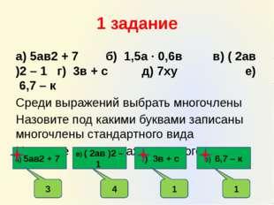 1 задание а) 5ав2 + 7 б) 1,5а ∙ 0,6в в) ( 2ав )2 – 1 г) 3в + с д) 7ху е) 6,7