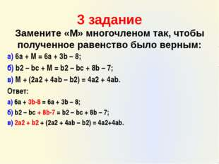 3 задание Замените «М» многочленом так, чтобы полученное равенство было верн