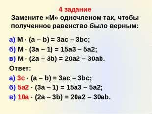 4 задание Замените «М» одночленом так, чтобы полученное равенство было верным