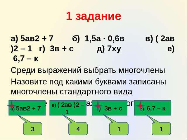 1 задание а) 5ав2 + 7 б) 1,5а ∙ 0,6в в) ( 2ав )2 – 1 г) 3в + с д) 7ху е) 6,7...