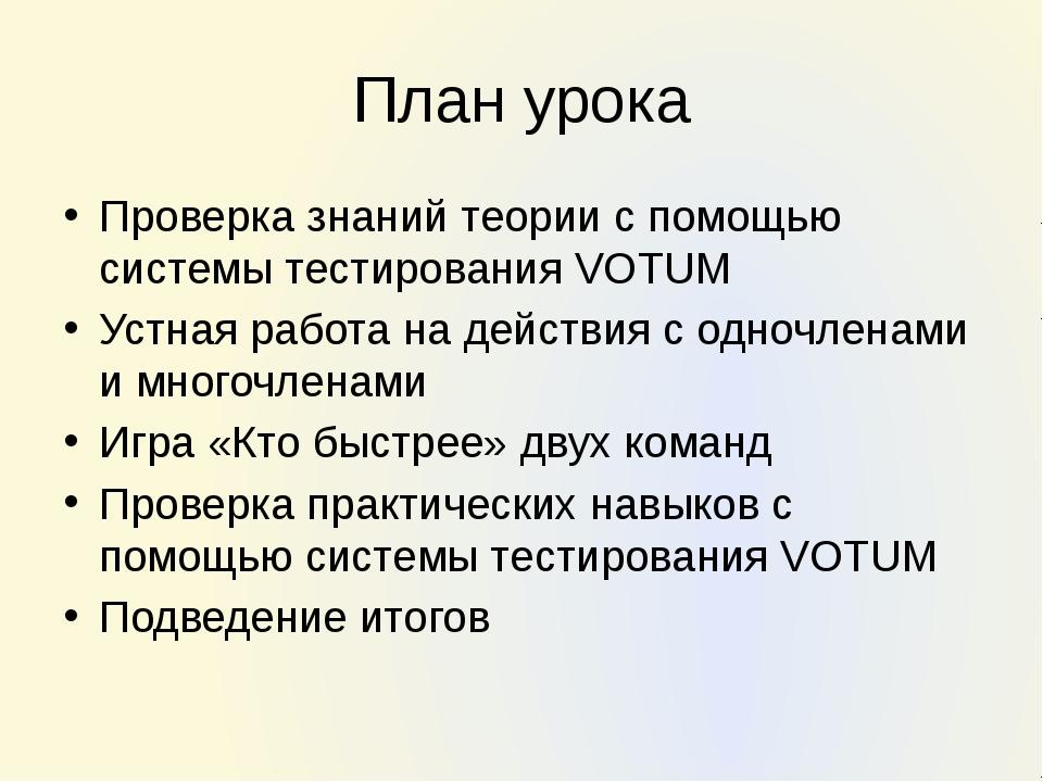План урока Проверка знаний теории с помощью системы тестирования VOTUM Устная...