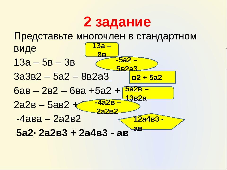 2 задание Представьте многочлен в стандартном виде 13а – 5в – 3в 3а3в2 – 5а2...