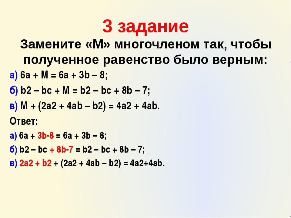 3 задание Замените «М» многочленом так, чтобы полученное равенство было верн...