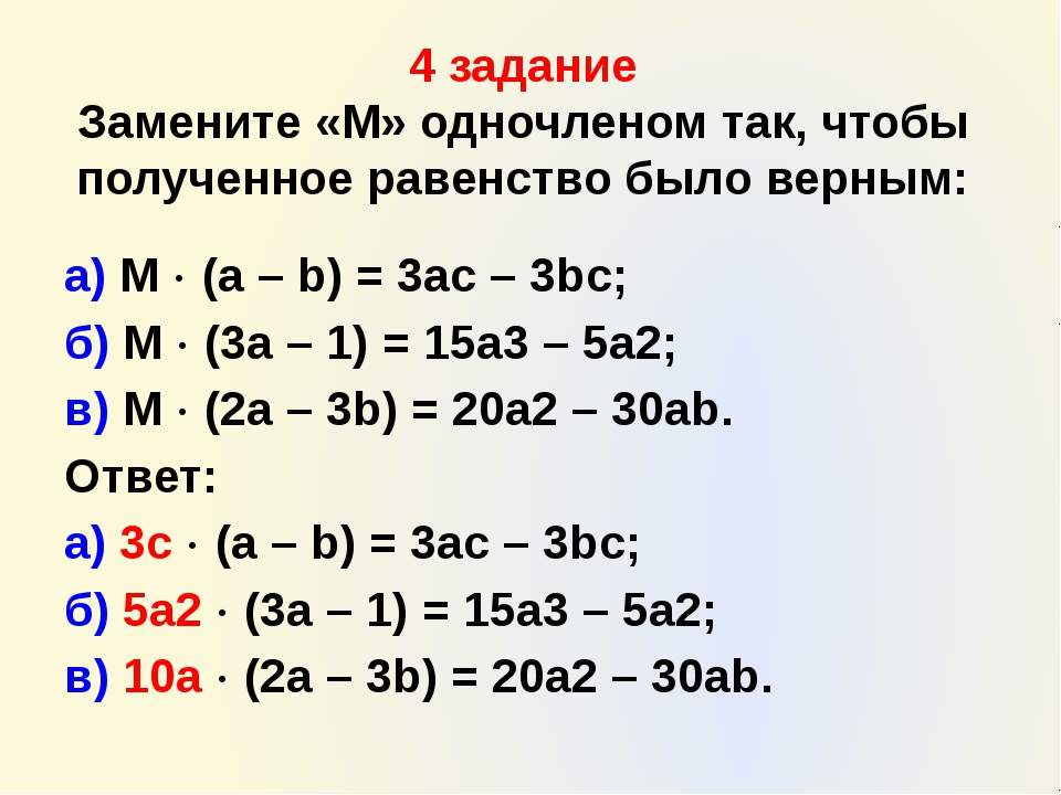 4 задание Замените «М» одночленом так, чтобы полученное равенство было верным...