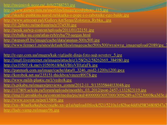 http://mojmirok.ucoz.ru/_fr/6/2788753.jpg http://www.games-mm.ru/userfiles/Im...