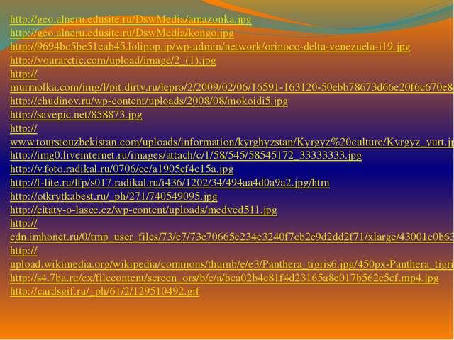 http://geo.alneru.edusite.ru/DswMedia/amazonka.jpg http://geo.alneru.edusite....