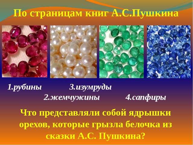 1.рубины 3.изумруды 2.жемчужины  4.сапфиры  По страницам книг А.С.Пуш...