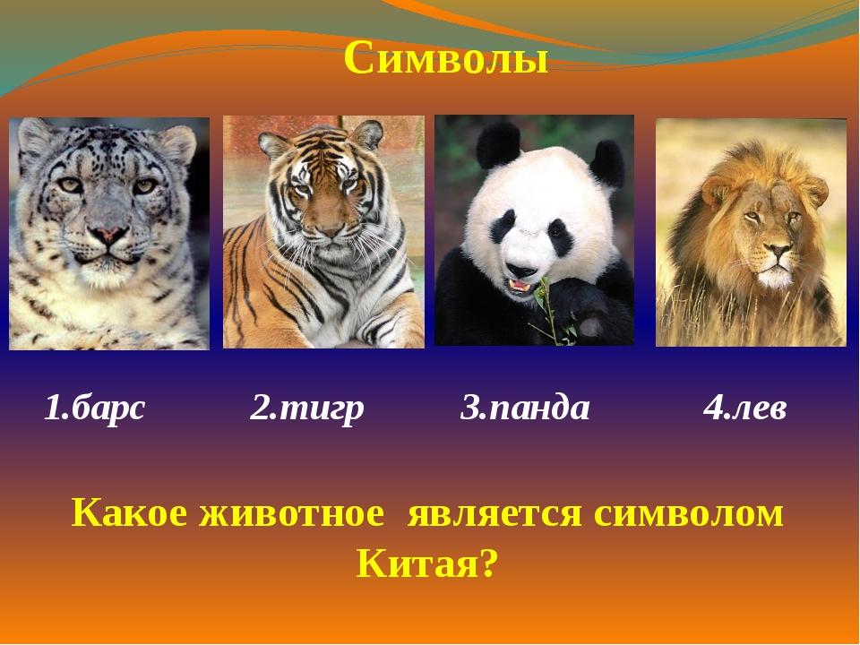 1.барс 2.тигр 3.панда 4.лев  Символы Какое животное является символом Китая?