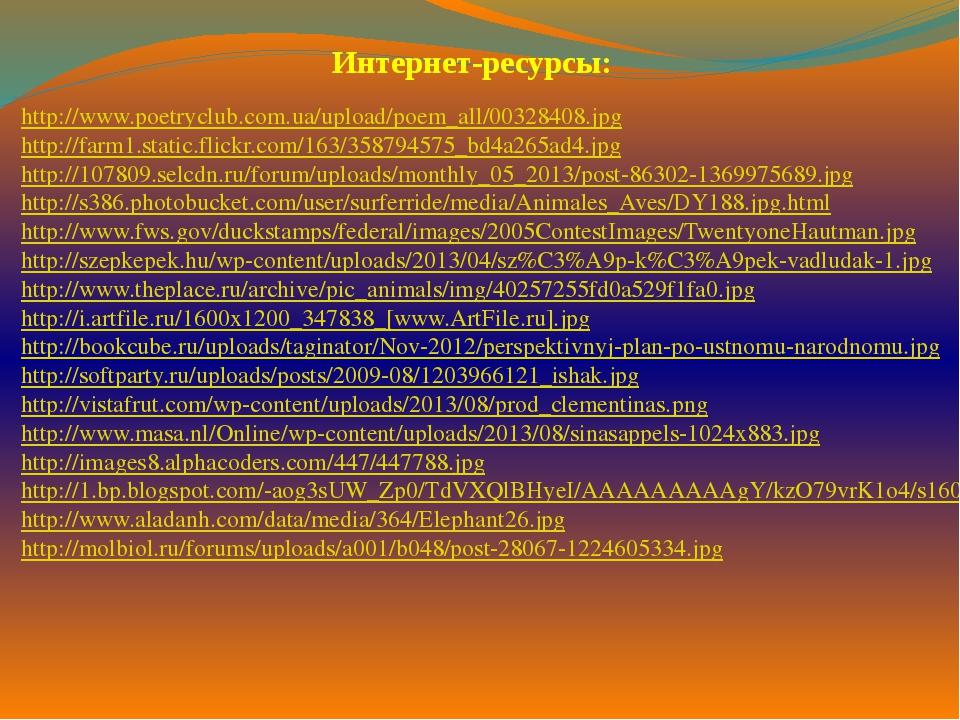 http://www.poetryclub.com.ua/upload/poem_all/00328408.jpg http://farm1.static...