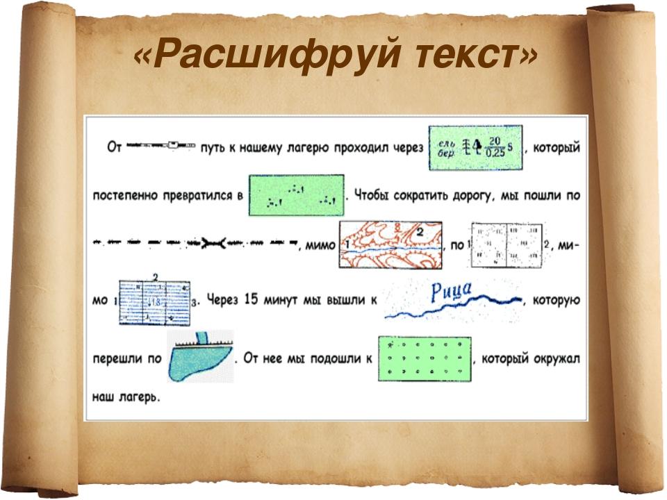 «Расшифруй текст»