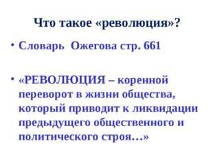 Что такое «революция»? Словарь Ожегова стр. 661 «РЕВОЛЮЦИЯ – коренной перевор