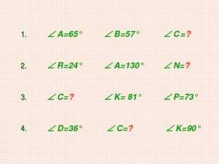 1.  A=65°  В=57°  С=? 2.  R=24°  A=130°  N=? 3.  C=?  K= 81°
