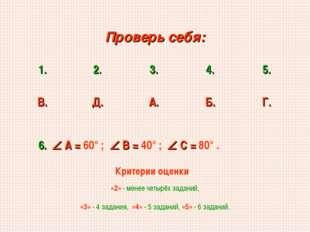 Проверь себя: Критерии оценки׃ «2» - менее четырёх заданий, «3» - 4 задания,