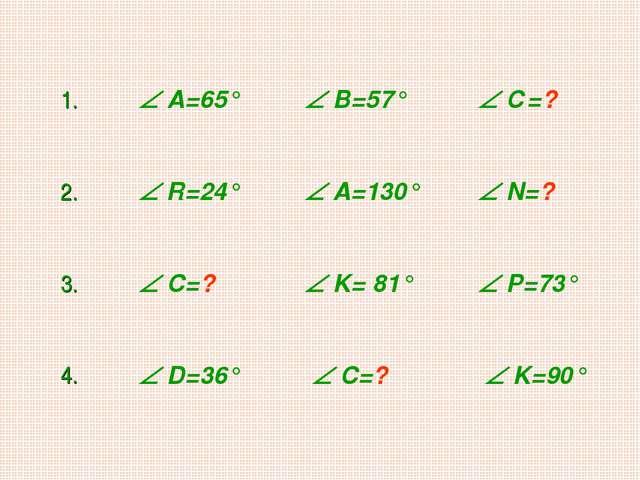 1.  A=65°  В=57°  С=? 2.  R=24°  A=130°  N=? 3.  C=?  K= 81°...
