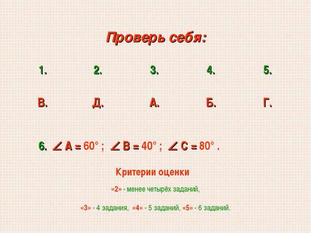 Проверь себя: Критерии оценки׃ «2» - менее четырёх заданий, «3» - 4 задания,...