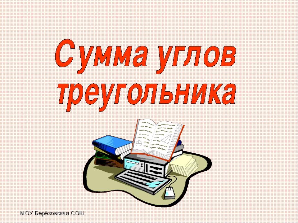 МОУ Берёзовская СОШ МОУ Берёзовская СОШ