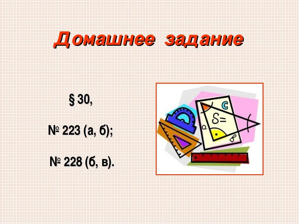 Домашнее задание § 30, № 223 (а, б); № 228 (б, в).