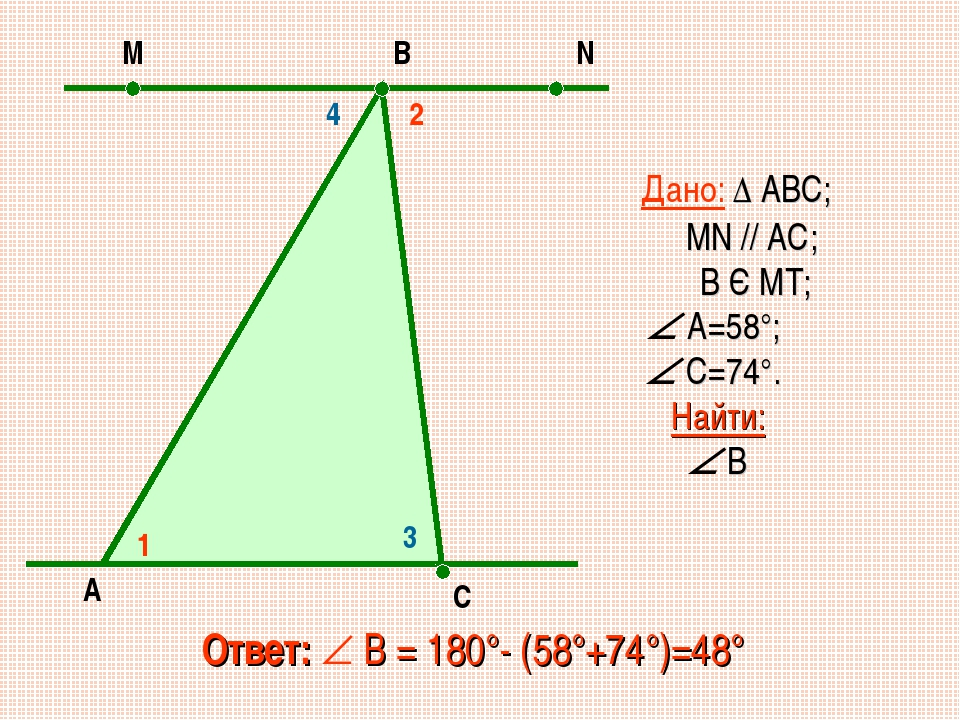 Дано: ∆ АВС; MN // AC; В Є МТ;  А=58°;  С=74°. Найти:  В Ответ:  В = 180...