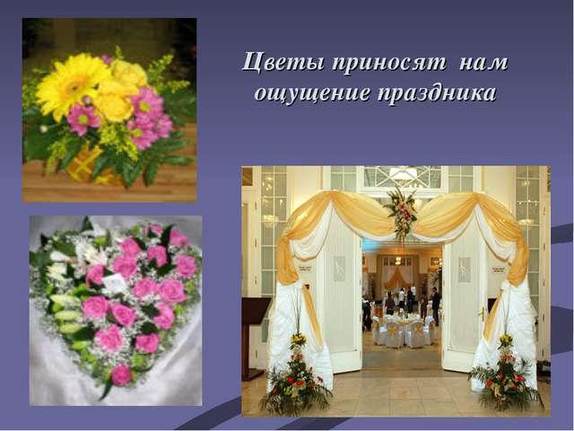 Цветы приносят нам ощущение праздника