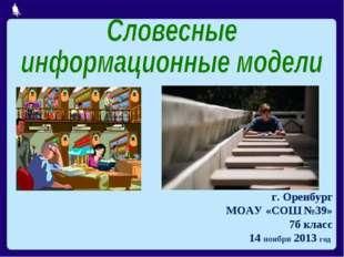 г. Оренбург МОАУ «СОШ №39» 7б класс 14 ноября 2013 год