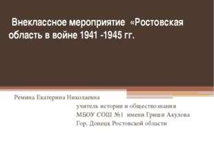 Внеклассное мероприятие «Ростовская область в войне 1941 -1945 гг. Ремина Ек