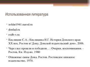 Использованная литература soldat1941.narod.ru donlad.ru rodb-v.ru Кислицин С.