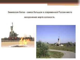 Змиевская балка - самое большое в современной России место захоронения жертв