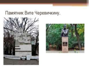 Памятник Вите Черевичкину.