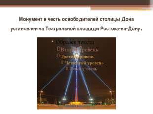 Монументв честь освободителей столицы Дона установлен на Театральной площади