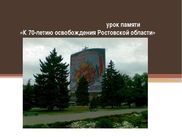 урок памяти «К 70-летию освобождения Ростовской области»