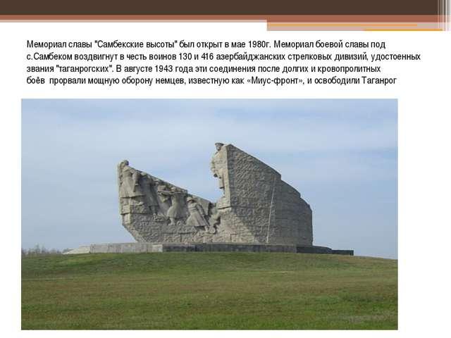 """Мемориал славы """"Самбекские высоты"""" был открыт в мае 1980г. Мемориал боевой сл..."""