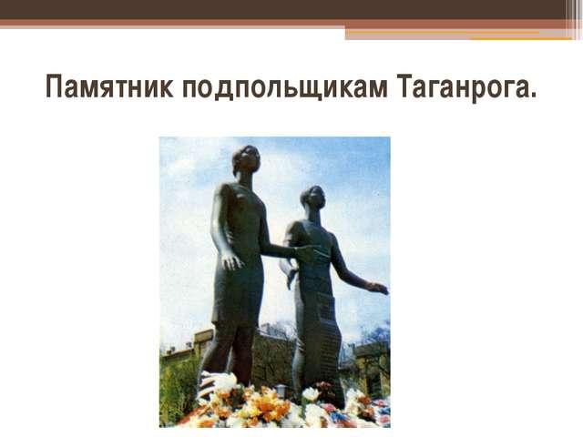 Памятник подпольщикам Таганрога.